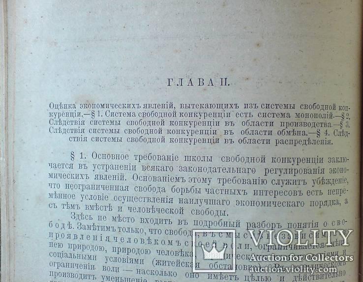 Экономическая политика 1904 г, фото №8