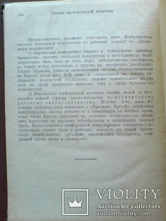 Экономическая политика 1904 г, фото №9