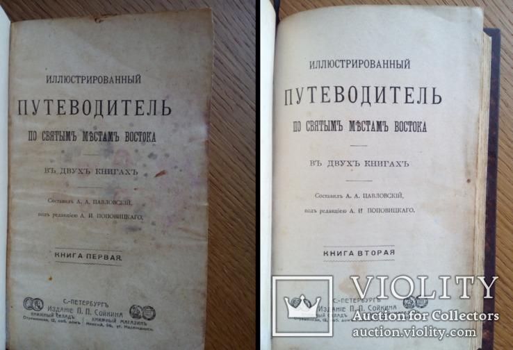 Иллюстрированный путеводитель от Одессы до Афона 1903г., фото №3