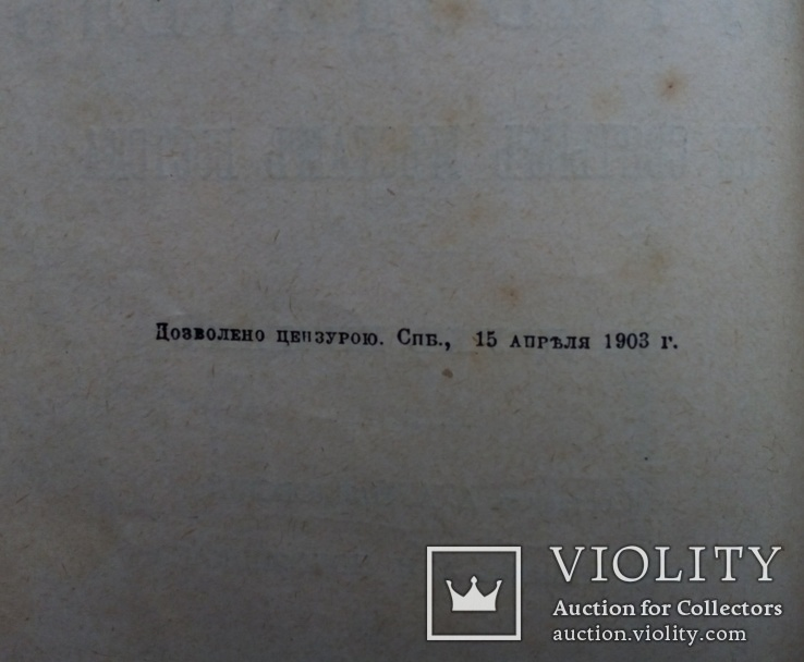 Иллюстрированный путеводитель от Одессы до Афона 1903г., фото №4