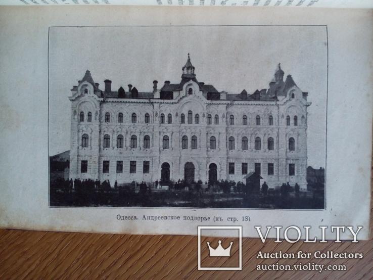 Иллюстрированный путеводитель от Одессы до Афона 1903г., фото №6
