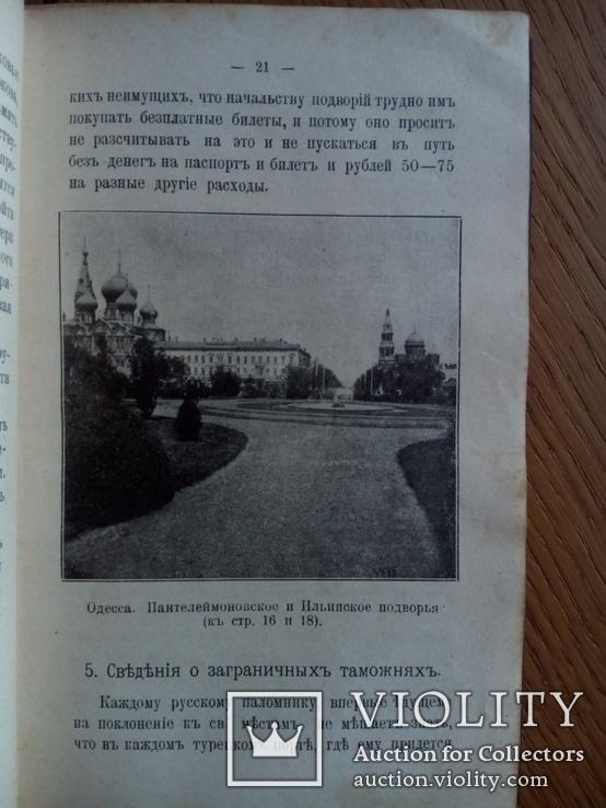 Иллюстрированный путеводитель от Одессы до Афона 1903г., фото №7