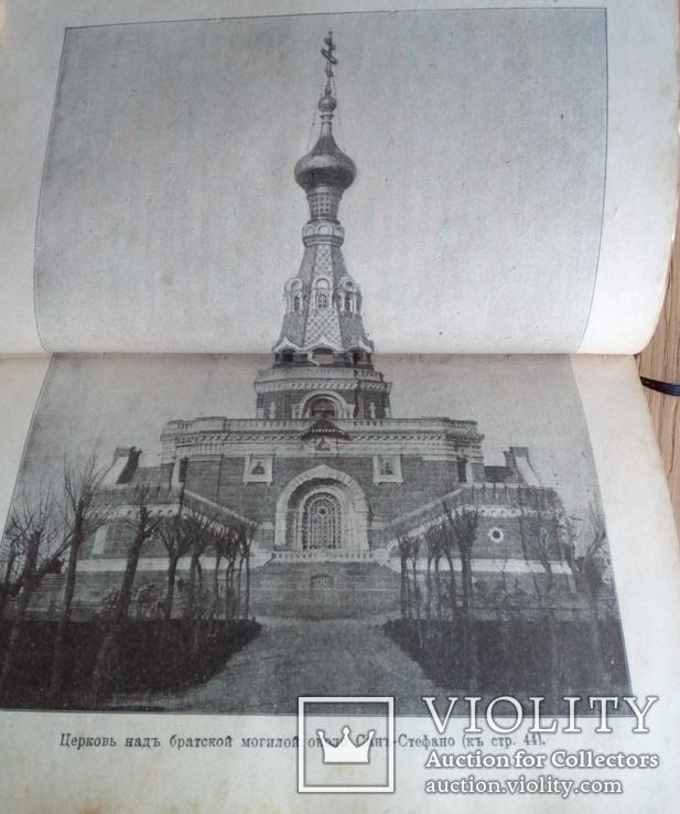 Иллюстрированный путеводитель от Одессы до Афона 1903г., фото №12