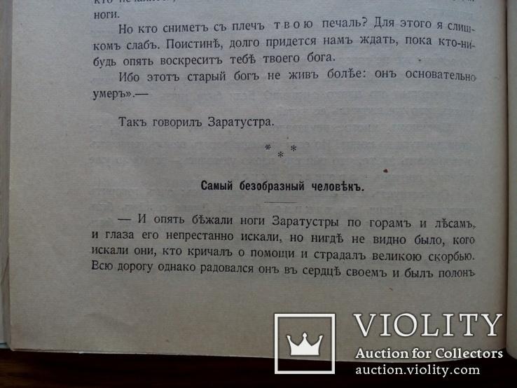Так говорил Заратустра 1911г. Ф. Ницше, фото №7