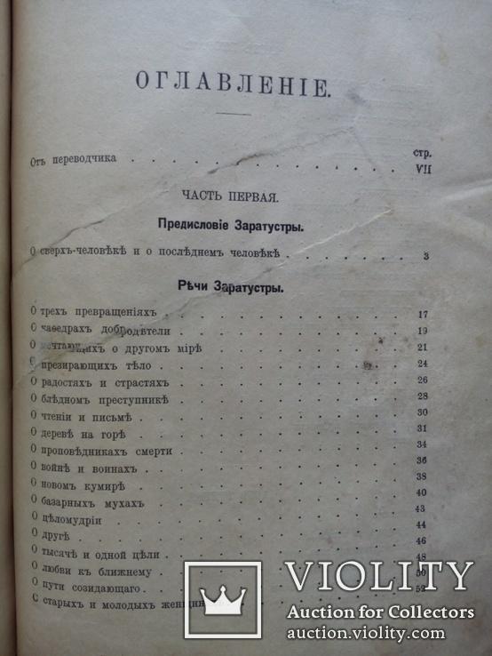 Так говорил Заратустра 1911г. Ф. Ницше, фото №8