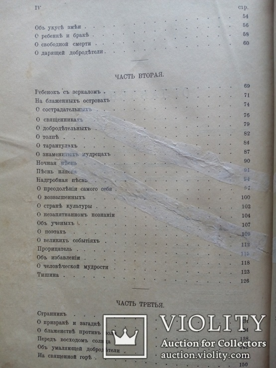 Так говорил Заратустра 1911г. Ф. Ницше, фото №9