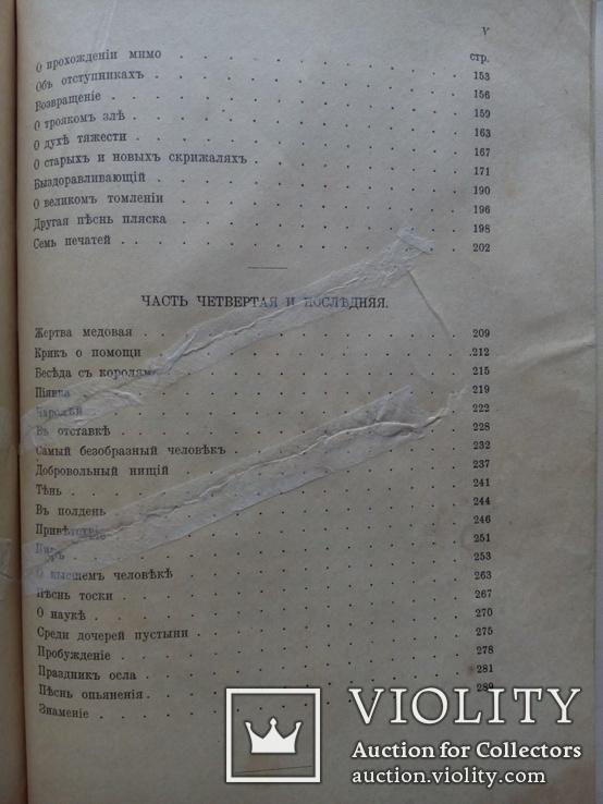 Так говорил Заратустра 1911г. Ф. Ницше, фото №10