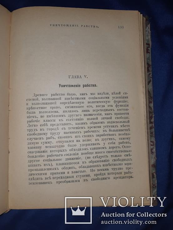 1896 История рабства с древнейших времен, фото №4