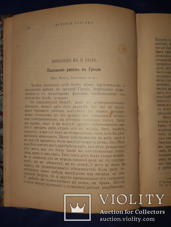 1896 История рабства с древнейших времен, фото №6