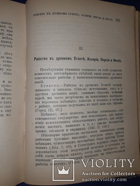 1896 История рабства с древнейших времен, фото №8