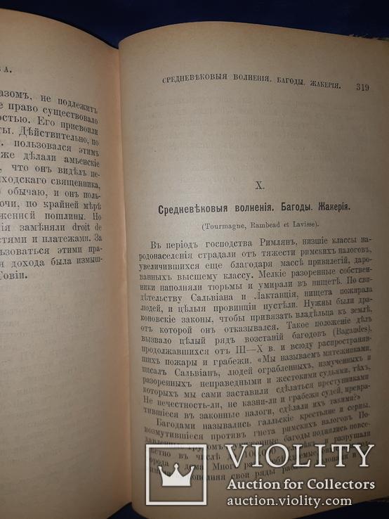 1896 История рабства с древнейших времен, фото №10