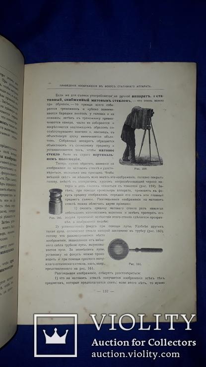 1912 Самоучитель по фотографии  26.5х18 см.