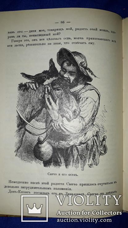 1911 Рыцарь слова и жизни
