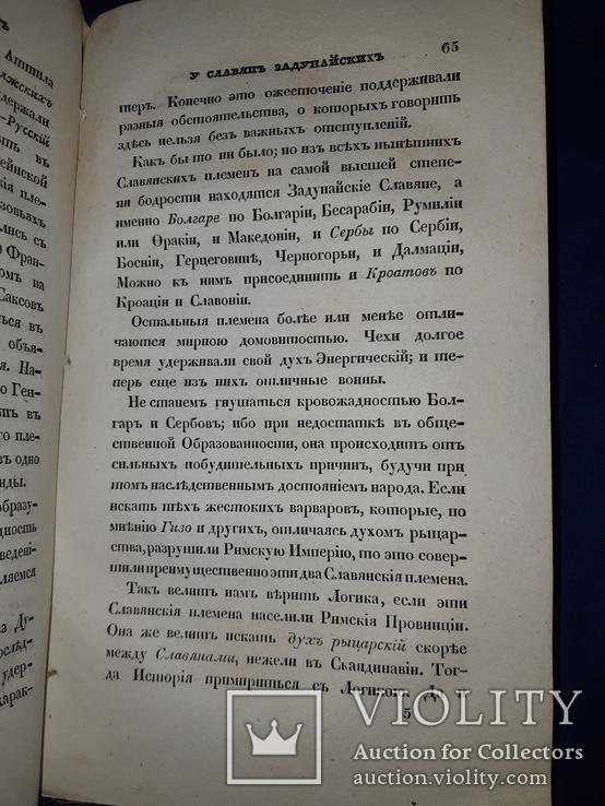 1835 О характере народных песен у славян задунайских, фото №4