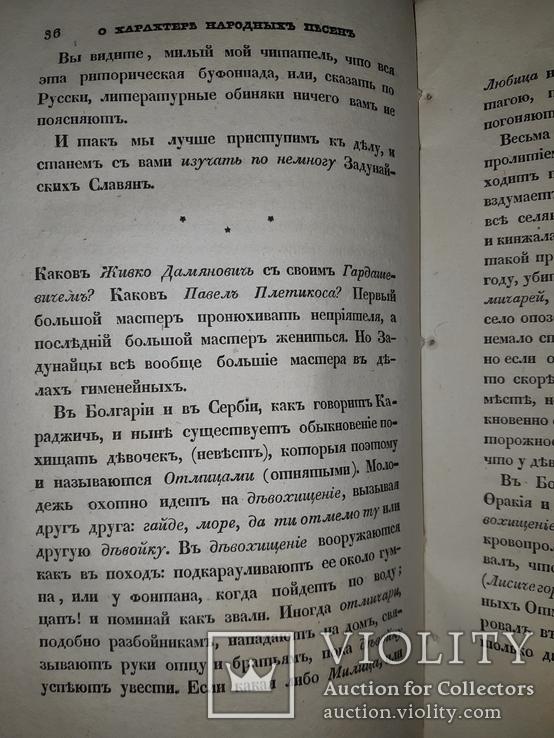 1835 О характере народных песен у славян задунайских, фото №5