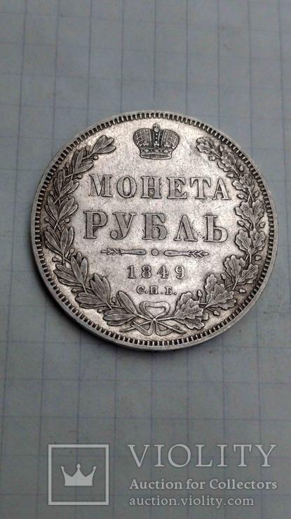 Рубль 1849 СПБ ПА