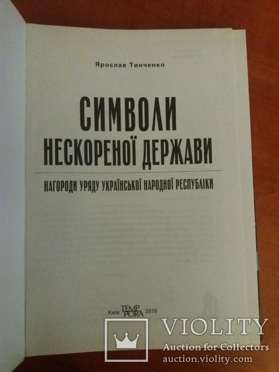 Нагороди уряду Української Народної Республіки(УНР)., фото №3