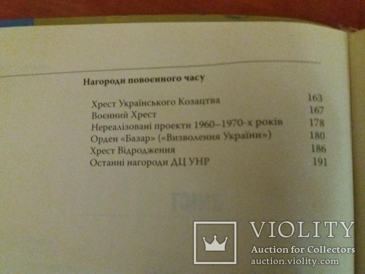 Нагороди уряду Української Народної Республіки(УНР)., фото №5