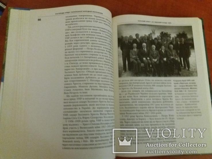 Нагороди уряду Української Народної Республіки(УНР)., фото №6