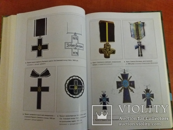 Нагороди уряду Української Народної Республіки(УНР)., фото №9