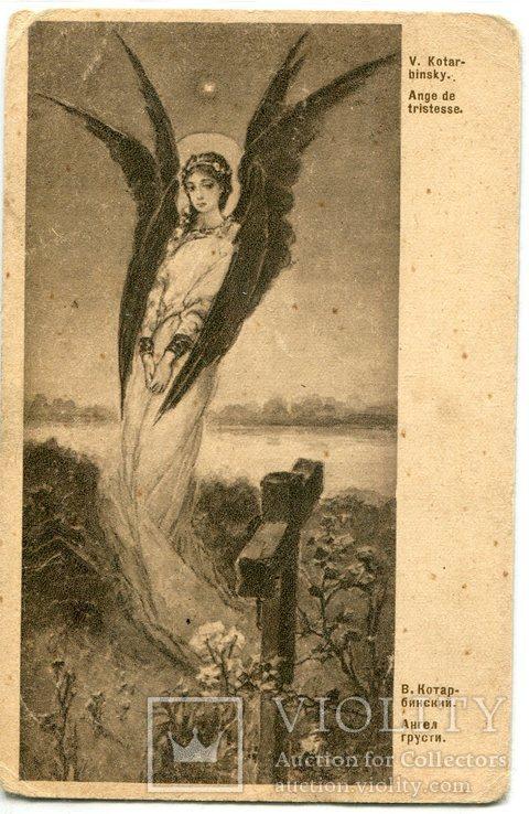 В. А. Котарбинский. В пользу голодающих. Ангел Грусти., фото №2