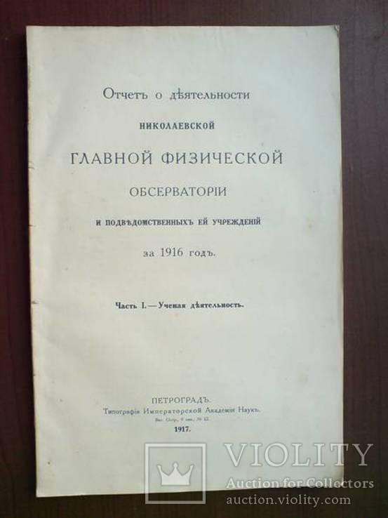 Николаевская главная физическая обсерватория 1917г., фото №2