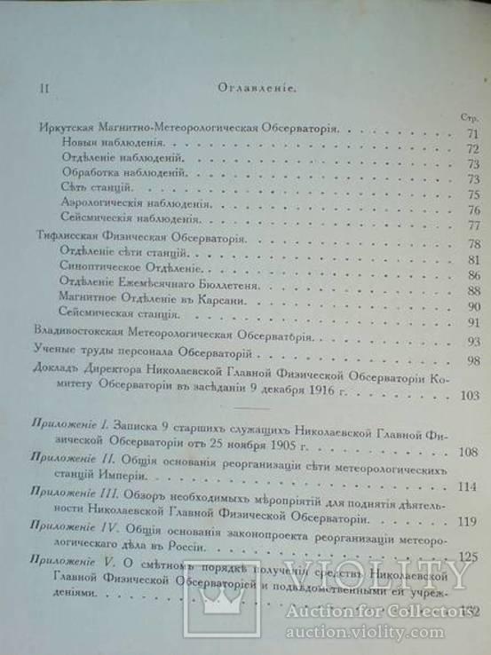 Николаевская главная физическая обсерватория 1917г., фото №4