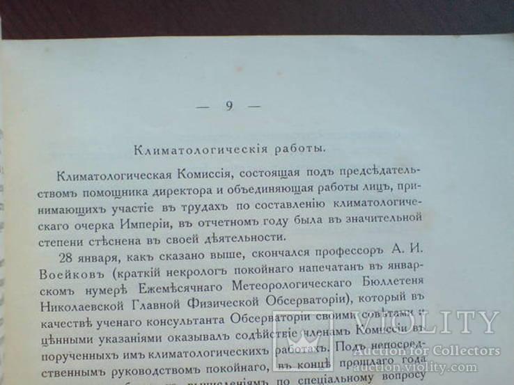 Николаевская главная физическая обсерватория 1917г., фото №6