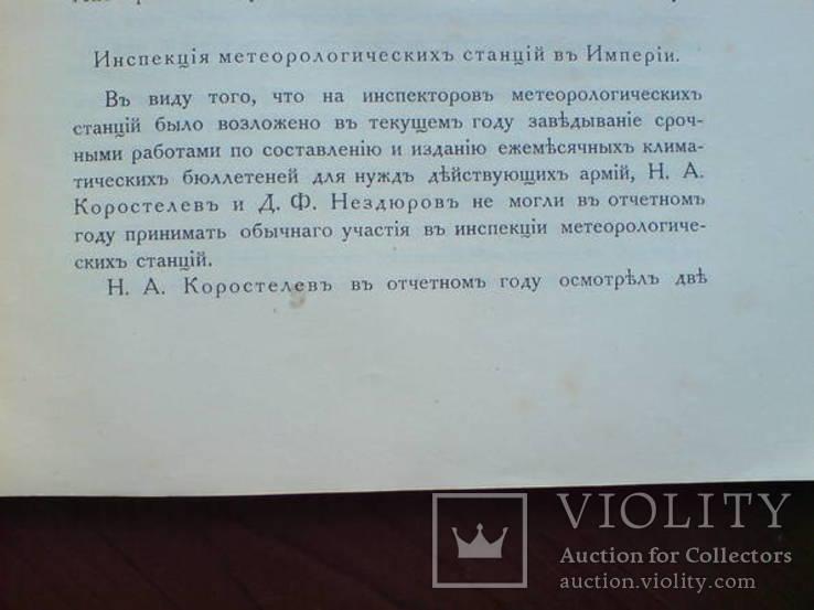 Николаевская главная физическая обсерватория 1917г., фото №7