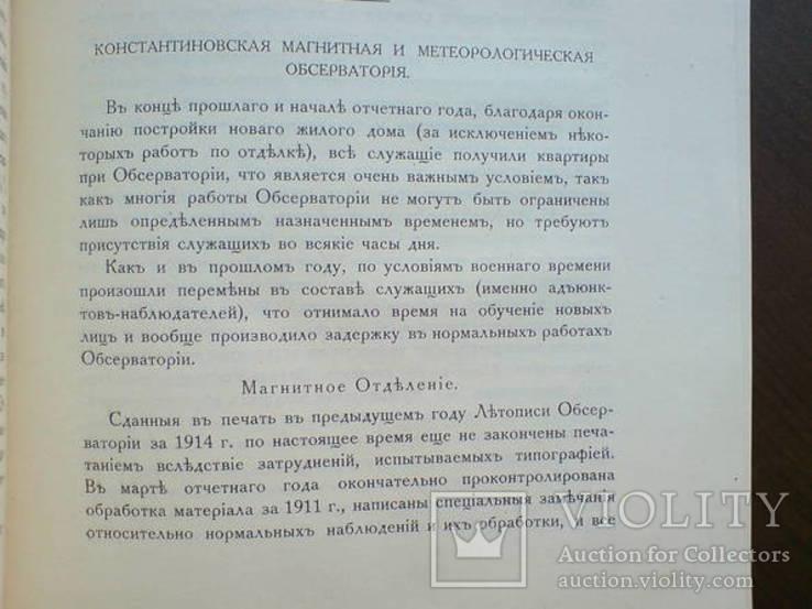 Николаевская главная физическая обсерватория 1917г., фото №8