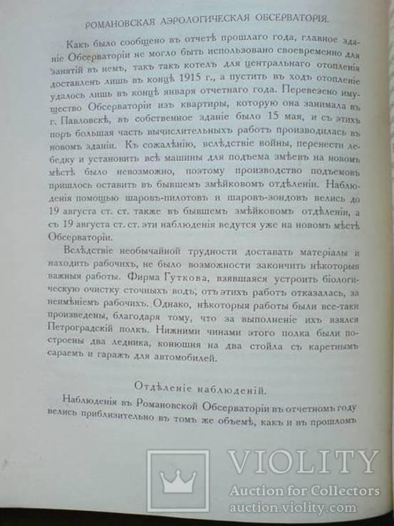 Николаевская главная физическая обсерватория 1917г., фото №9