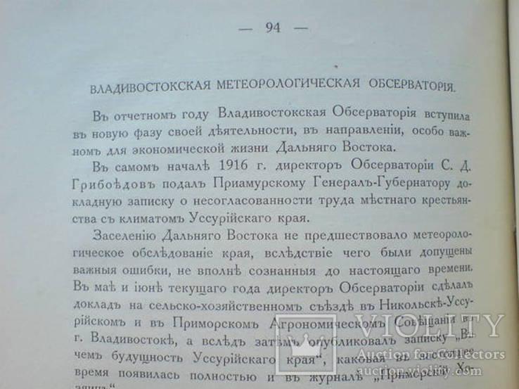Николаевская главная физическая обсерватория 1917г., фото №11