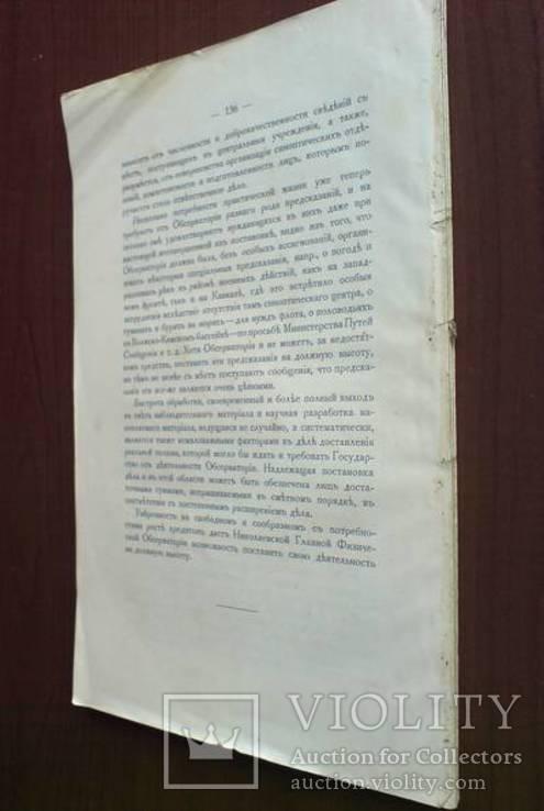 Николаевская главная физическая обсерватория 1917г., фото №12