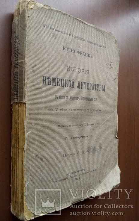История немецкой литературы 1904 С 39 портретами, фото №2