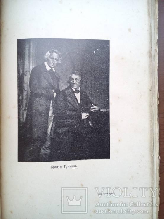 История немецкой литературы 1904 С 39 портретами, фото №4