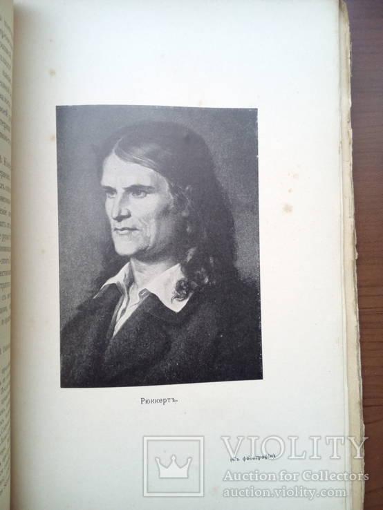 История немецкой литературы 1904 С 39 портретами, фото №8