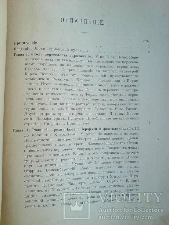 История немецкой литературы 1904 С 39 портретами, фото №11