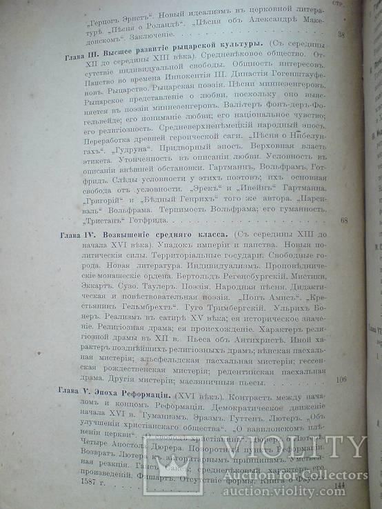 История немецкой литературы 1904 С 39 портретами, фото №12