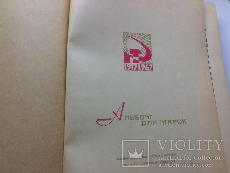 Альбом для марок, фото №4
