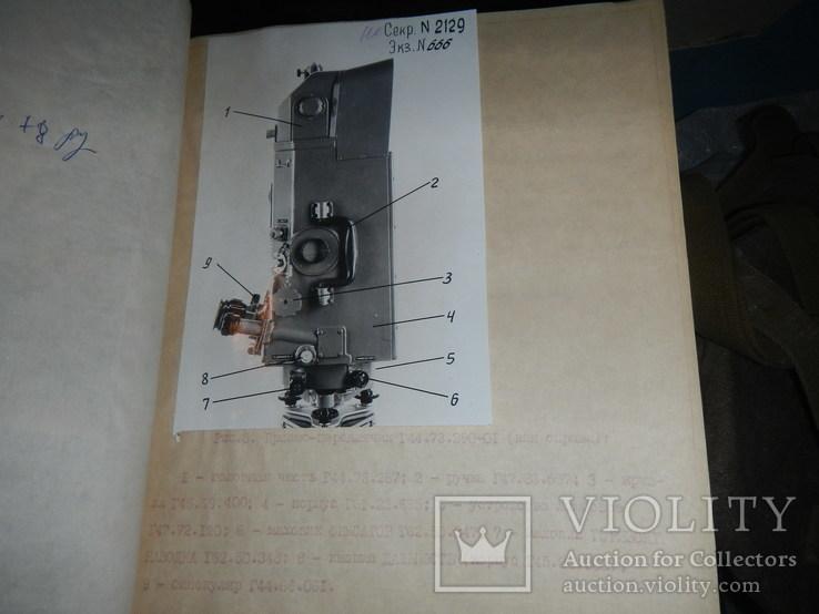 Инструкция к дальномеру квантовому дак-1, фото №8