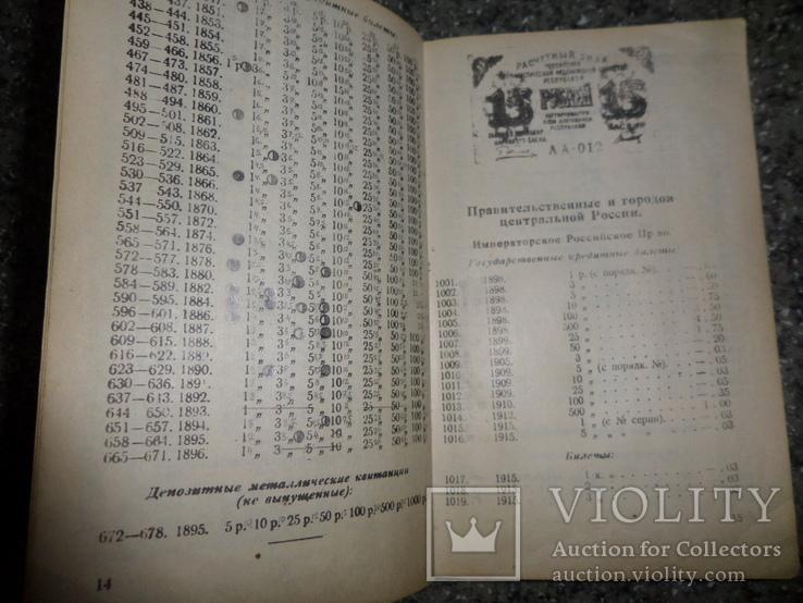 Два каталога дензнаков, фото №4