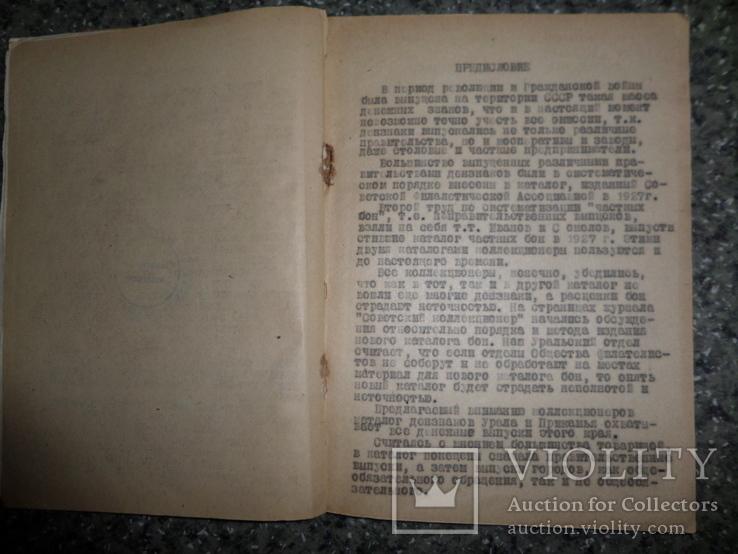 Два каталога дензнаков, фото №9