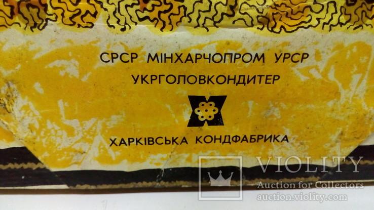 Коробка от печенья. Харьков., фото №5