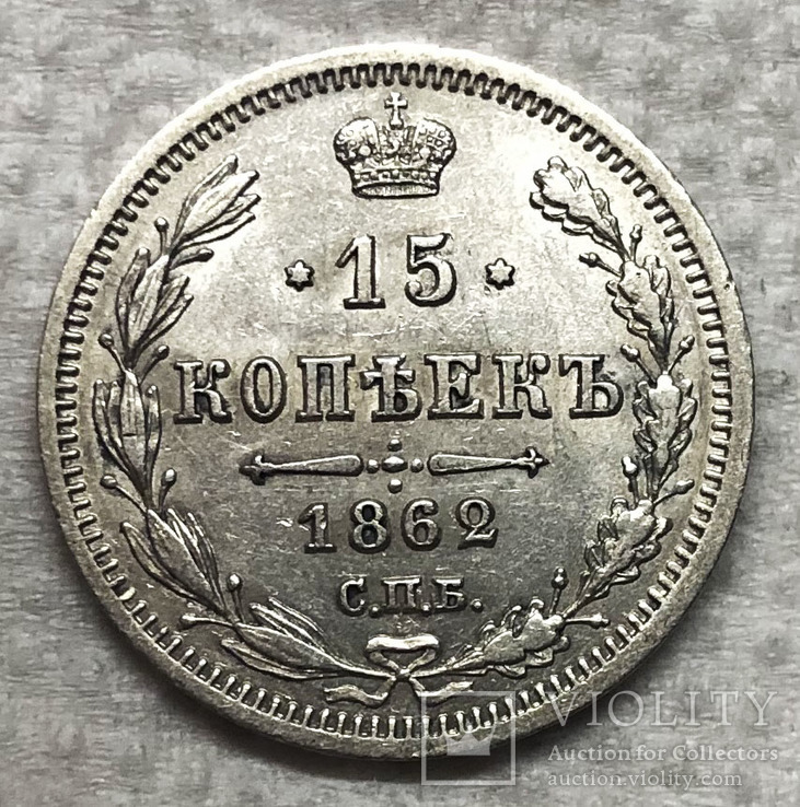 15 копеек 1862 года. aUNC.