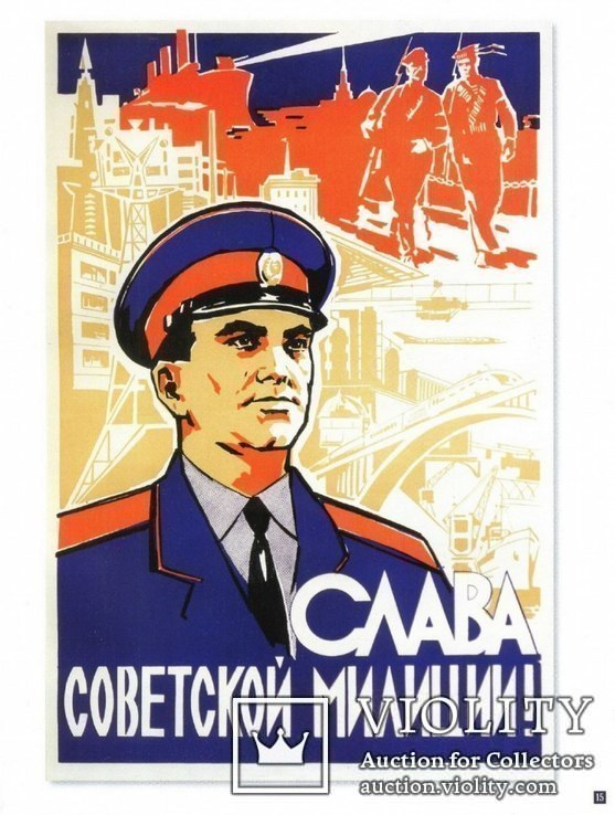 """Слава советской милиции !"""