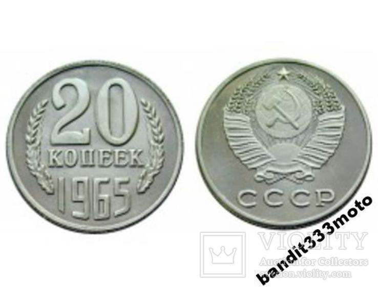 20 копеек СССР 1965 года отличная копия
