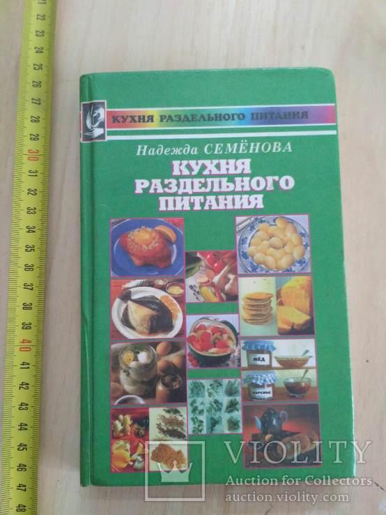 """Семёнова """"Кухня раздельного питания"""" 1998р., фото №2"""