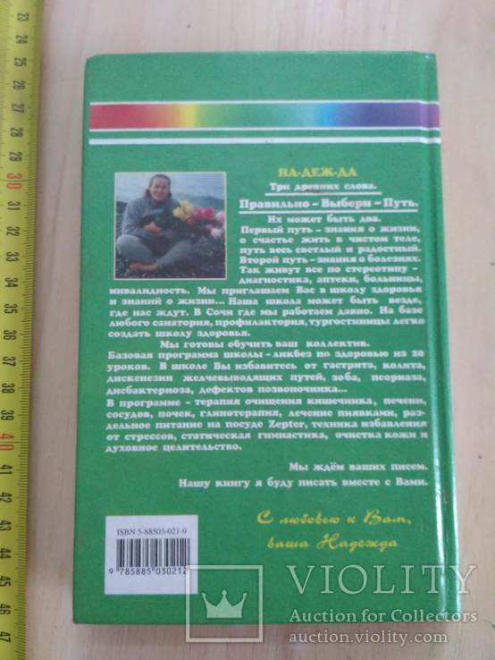 """Семёнова """"Кухня раздельного питания"""" 1998р., фото №4"""