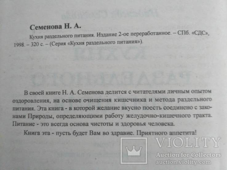 """Семёнова """"Кухня раздельного питания"""" 1998р., фото №6"""