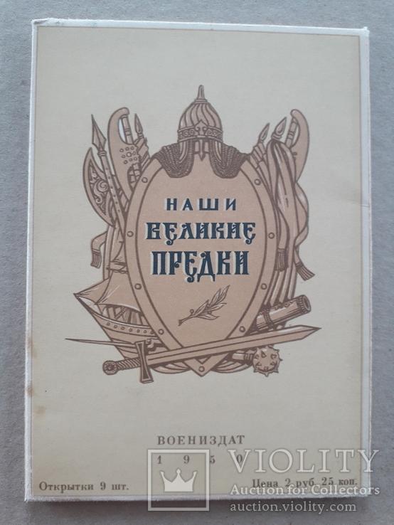 1950 г. Наши великие предки. 9 шт., фото №3